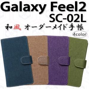 SC-02L Galaxy Feel2 対応 和風 オーダーメイド 手帳型ケース TPU シリコン カバー ケース スマホ スマートフォン|trends