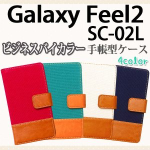 SC-02L Galaxy Feel2 対応 ビジネスバイカラー手帳型ケース TPU シリコン カバー オーダーメイド|trends