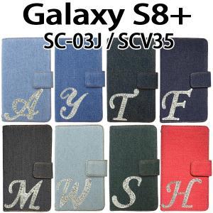 SC-03J / SCV35 Galaxy S8+ 対応 デニム オーダーメイド手帳型 イニシャルデコケース カバー スマホ スマートフォン ギャラクシー trends