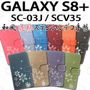 SC-03J / SCV35 Galaxy S8+ 和風花柄ステンシルデコ オーダーメイド 手帳型ケース TPU シリコン trends