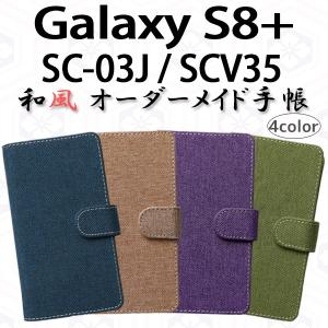 SC-03J / SCV35 Galaxy S8+ 対応 和風 オーダーメイド 手帳型ケース TPU シリコン カバー ケース ギャラクシー スマホ スマートフォン trends