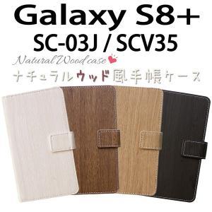 SC-03J / SCV35 Galaxy S8+ 対応 ナチュラルウッド風 手帳型ケース TPU シリコン カバー オーダーメイド ギャラクシー trends