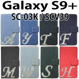 SC-03K SCV39 Galaxy S9+ 対応 デニム オーダーメイド手帳型 イニシャルデコケース カバー スマホ スマートフォン|trends