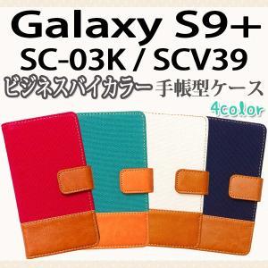 SC-03K SCV39 Galaxy S9+ 対応 ビジネスバイカラー手帳型ケース TPU シリコン カバー オーダーメイド|trends