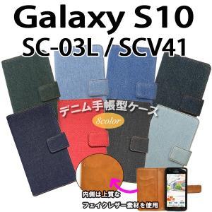 SC-03L SCV41 Galaxy S10 対応 デニム オーダーメイド 手帳型ケース 手帳型カバー GalaxyS10カバー GalaxyS10ケース スマホ スマートフォン|trends