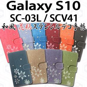 SC-03L SCV41 Galaxy S10 対応 和風花柄ステンシルデコ オーダーメイド 手帳型ケース 手帳カバー Galaxy S10カバー Galaxy S10ケース スマホ スマートフォン|trends