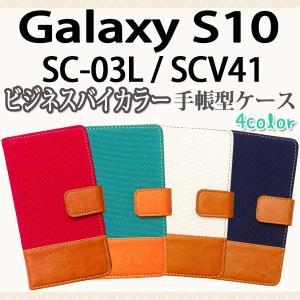 SC-03L SCV41 Galaxy S10 対応 ビジネスバイカラー手帳型ケース 手帳型カバー オーダーメイド SC-03Lケース SC-03Lカバー 手帳ケース 手帳カバー|trends