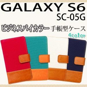 SC-05G GALAXY S6 対応 ビジネスバイカラー手帳型ケース TPU シリコン カバー オーダーメイド