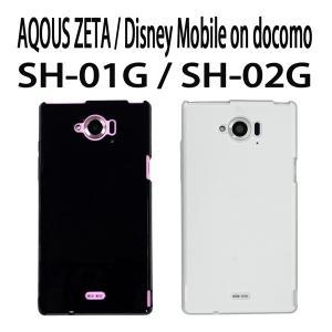 AQUOS ZETA SH-01G / Disney Mobile on docomo SH-02G TPUケース カバー アクオス スマホ スマートフォン