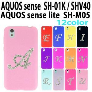 SH-01K SHV40 AQUOS sense / SH-M05 AQUOS sense lite 対応 イニシャル デコシリコンケース カバー アクオス スマホ スマートフォン|trends
