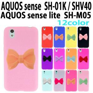SH-01K SHV40 AQUOS sense / SH-M05 AQUOS sense lite 対応 リボン デコシリコンケース カバー スマホ スマートフォン アクオス|trends