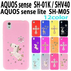 SH-01K SHV40 AQUOS sense / SH-M05 AQUOS sense lite 対応 Kirabiyaka デコシリコンケース アクオス カバー スマホ  スマートフォン|trends