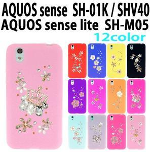 SH-01K SHV40 AQUOS sense / SH-M05 AQUOS sense lite 対応 Flower-deco デコシリコンケース カバー スマホ  スマートフォン アクオス|trends