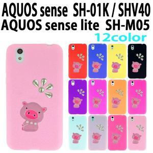 SH-01K SHV40 AQUOS sense / SH-M05 AQUOS sense lite 対応 ぶたに真珠 デコシリコンケース  カバー スマホ  スマートフォン アクオス|trends