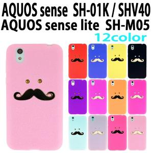 SH-01K SHV40 AQUOS sense / SH-M05 AQUOS sense lite  対応 デコシリコン ケース ひげデコ ケース カバー アクオス スマホ スマートフォン|trends