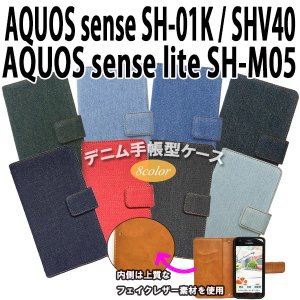 SH-01K SHV40 AQUOS sense / SH-M05 AQUOS sense lite 対応 デニム オーダーメイド 手帳型ケース TPU シリコン カバー ケース スマホ スマートフォン アクオス|trends