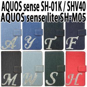 SH-01K SHV40 AQUOS sense / SH-M05 AQUOS sense lite 対応 デニム オーダーメイド手帳型 イニシャルデコケース カバー スマホ スマートフォン アクオス|trends