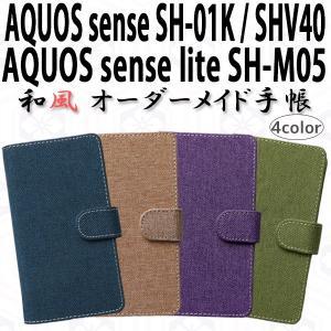 SH-01K SHV40 AQUOS sense / SH-M05 AQUOS sense lite 対応 和風 オーダーメイド 手帳型ケース TPU シリコン カバー ケース スマホ スマートフォン アクオス|trends