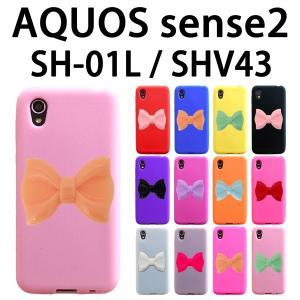 SH-01L SHV43 SH-M08 AQUOS sense2 / Android One S5 対応 リボン デコシリコンケース カバー スマホ スマートフォン アクオス trends