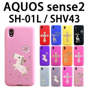 SH-01L SHV43 SH-M08 AQUOS sense2 / Android One S5 対応 Kirabiyaka デコシリコンケース カバー スマホ  スマートフォン アクオス trends
