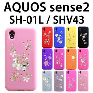 SH-01L SHV43 SH-M08 AQUOS sense2 / Android One S5 対応 Flower-deco デコシリコンケース カバー スマホ  スマートフォン アクオス trends