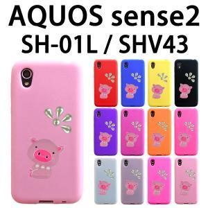 SH-01L SHV43 SH-M08 AQUOS sense2 / Android One S5 対応 ぶたに真珠 デコシリコンケース  カバー スマホ  スマートフォン アクオス trends
