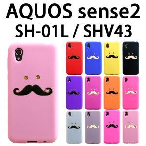 SH-01L SHV43 SH-M08 AQUOS sense2 / Android One S5 対応 デコシリコン ケース ひげデコ ケース カバー スマホ スマートフォン アクオス trends