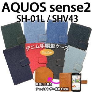 SH-01L SHV43 SH-M08 AQUOS sense2 / Android One S5 対応 デニム オーダーメイド 手帳型ケース TPU シリコン カバー ケース スマホ スマートフォン trends