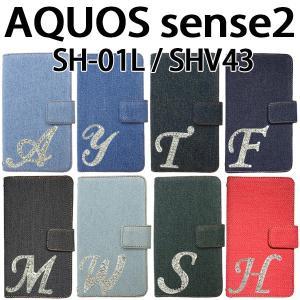 SH-01L SHV43 SH-M08 AQUOS sense2 /  Android One S5 対応 デニム オーダーメイド手帳型 イニシャルデコケース カバー スマホ スマートフォン trends