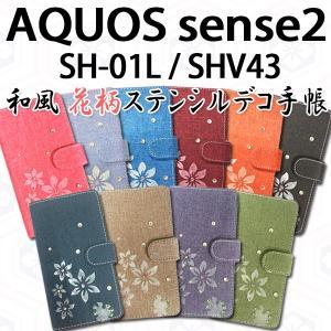 SH-01L SHV43 SH-M08 AQUOS sensen2 / Android One S5 対応 和風花柄ステンシルデコ オーダーメイド 手帳型ケース TPU シリコン カバー ケース trends