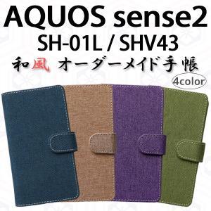 SH-01L SHV43 SH-M08 AQUOS sense2 / Android One S5 対応 和風 オーダーメイド 手帳型ケース TPU シリコン カバー ケース スマホ スマートフォン trends