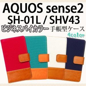 SH-01L SHV43 SH-M08 AQUOS sense2 / Android One S5 対応 ビジネスバイカラー手帳型ケース TPU シリコン カバー オーダーメイド trends