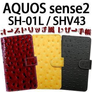 SH-01L SHV43 SH-M08 AQUOS sense2 / Android One S5 対応 オーストリッチ風レザー手帳型ケース TPU シリコン カバー オーダーメイド trends