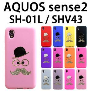 SH-01L SHV43 SH-M08 AQUOS sense2 / Android One S5 対応 デコシリコン ひげ帽子 ケース カバー スマホ スマートフォン アクオス trends