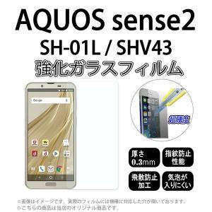 SH-01L SHV43 AQUOS sense2 対応 強化ガラスフィルム [ 画面シール スマホ スマートフォン ケース カバー ]|trends