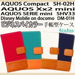 AQUOS Compact SH-02H / DM-01H / SHV33 対応 ビジネスバイカラー手帳型ケース TPU シリコン カバー オーダーメイド