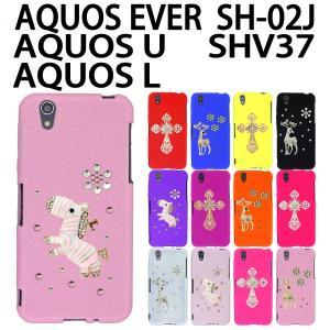 SH-02J AQUOS EVER / SHV37 AQUOS U / AQUOS L / SH-L02 AQUOS L2 兼用  Kirabiyaka デコシリコンケース アクオス カバー trends