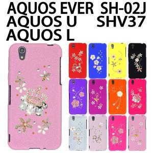 SH-02J AQUOS EVER / SHV37 AQUOS U / DM-01J AQUOS L / SH-L02 AQUOS L2  / SH-M04 兼用 Flower-deco デコシリコンケース カバー trends
