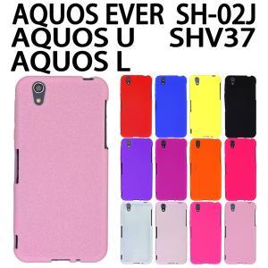SH-02J AQUOS EVER / AQUOS U SHV37 / AQUOS L 兼用 シリコン ケース 全12色 アクオス ケース カバー スマホ スマートフォン