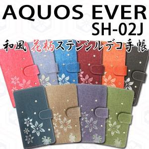 SH-02J AQUOS EVER / SH-L02 AQUOS L2 / SHV37 / AQUOS L 対応 和風花柄ステンシルデコ オーダーメイド 手帳型ケース TPU シリコン カバー ケース trends