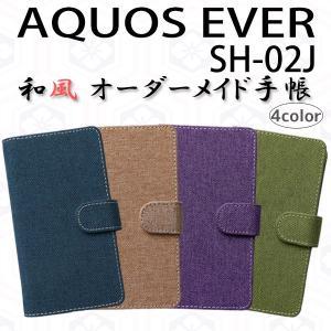 SH-02J AQUOS EVER / SH-L02 AQUOS L2 / SHV37 AQUOS U / AQUOS L 対応 和風 オーダーメイド 手帳型ケース TPU シリコン カバー ケース trends