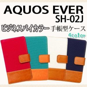 SH-02J AQUOS EVER / SH-L02 AQUOS L2 / SHV37 AQUOS U / AQUOS L 対応 ビジネスバイカラー手帳型ケース TPU シリコン カバー オーダーメイド trends