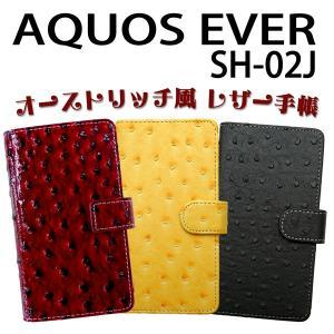 SH-02J AQUOS EVER / SH-L02 AQUOS L2 / SHV37 AQUOS U / AQUOS L 対応 オーストリッチ風レザー手帳型ケース TPU シリコン カバー オーダーメイド trends