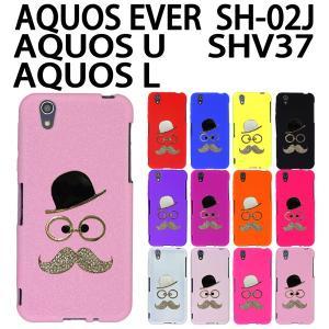 SH-02J AQUOS EVER / SHV37 AQUOS U / AQUOS L / SH-L02 AQUOS L2 / AQUOS L DM-01J / SH-M04 兼用 デコシリコン ひげ帽子 ケース カバー trends