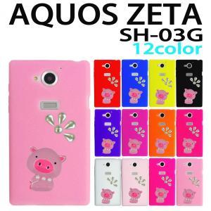 AQUOS ZETA SH-03G 対応 デコシリコン ケース ぶたに真珠 ケース カバーアクオス スマホ スマートフォン|trends