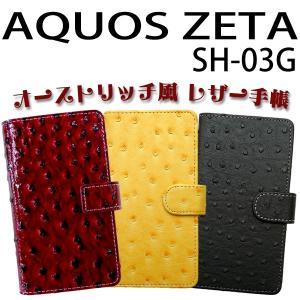 『強化ガラスフィルム付き』 AQUOS ZETA SH-03G 対応 オーストリッチ風レザー手帳型ケース TPU シリコン カバー オーダーメイド|trends