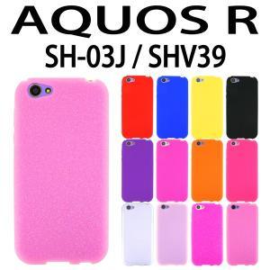 SH-03J / SHV39 AQUOS R 対応 シリコンケース カバー 全12色 アクオス ケース カバー スマホ スマートフォン|trends