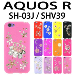 SH-03J / SHV39 AQUOS R 対応 Flower-deco デコシリコンケース アクオス カバー スマホ|trends