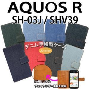 SH-03J / SHV39 AQUOS R 対応 デニム オーダーメイド 手帳型ケース TPU シリコン カバー ケース アクオス スマホ スマートフォン|trends