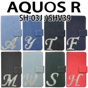 SH-03J / SHV39 AQUOS R 対応 デニム オーダーメイド手帳型 イニシャルデコケース カバー スマホ スマートフォン|trends